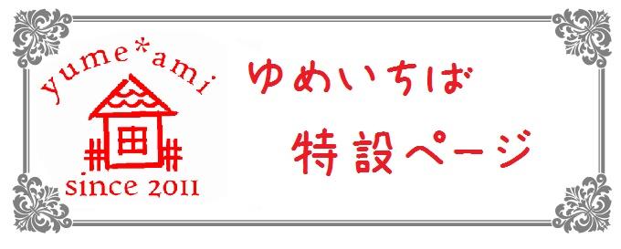 yumeami menu
